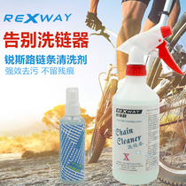 REXWAY Rex Road Motorcycle Electric Bike Chain Cleaner Mountain Road Bike Chain Cleaner.