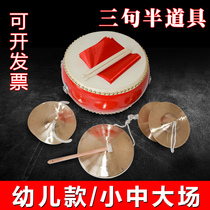 Three sentences and a half props package small junior college children drum gong hi-hat adult 3 sentences and a half copper cymbal instrument