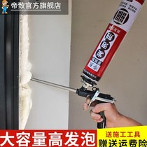 Foam spray waterproof leakproof expansion agent door and window gap filled with glue rat hole air conditioning hole sealing plastic styrofoam