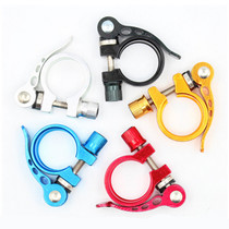 Mountain bike ride tube clamp quick release clamp seat tube clamp road car ride bar clamp lock seat clip lock buckle