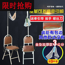 Hanging cervical vertebral traction chair pull cervical traction device off the neck home stretch frame adult neck stiffness vertebral disease