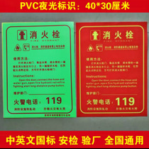 National standard in English and English night light fire hydrant operation method identification label sign fire hydrant use instructions paste PVC.
