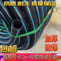 PE pipe hot melt pipe HDPE water supply pipe 3 points irrigation pe pipe 16 drip irrigation pipe pe water pipe 50 63 plate
