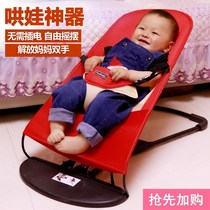 Rocking chair home cradle chair baby can sit reclining baby dual-use supplies free breathable children Shaker doll