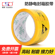 Anti-static standard sealing tape anti-static warning tape sealing tape packing sealing tape 4 8cm