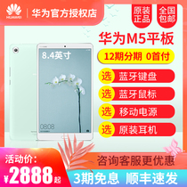 Huawei Huawei tablet M5 8 4 inch Andrews wifi full Netcom 4G mobile phone computer intelligent pad eight nuclear chicken game computer flagship store genuine licensed two-in-one