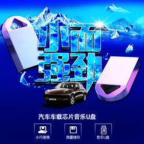 Car u dish with song 32g lossless mp3 high quality popular music mp4dj Bluetooth USB 64g mobile computer high-speed metal custom logo Mobile Mini USB student 16