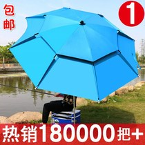 Large fishing umbrella universal rainproof fish gear sun protection wild fishing windproof sun umbrella thick special 2 4 wind resistance