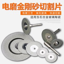 Electric grinding ceramic electric hammer small marble hand grinding machine aluminum profile with hole cutting tempered glass special cutting sheet