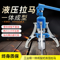 Hydraulic hydraulic three-jaw dismounting bearing special tool multifunctional universal integral puller 10 tons 20