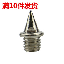 Universal track and field running shoes spike shoes nail tip nail short nail steel nail long spike shoes nail carbon nail Tower Jump nail carbon nail