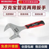 Wank po W9206 pipe live dual-use wrench large opening activity wrench 8 inch 10 inch pipe pliers board 50mm