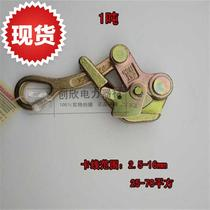 Aluminum tight wire tightener i device tiger head electric wire power Japanese force tool clamp wire small chuck.