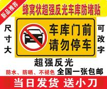 No parking in front of the garage do not reflective warning signs store warehouse private car anti-blocking door stickers