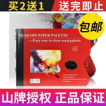 Double-sided large toner paper disposable toner tray gouache disposable paper large paper plate can be torn