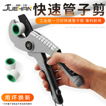 Jue defended pvc shearing pipe cutter PPR water pipe professional scissors pipe cutting knife electrical line pipe fast cut pipe clamp