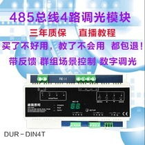 Avec feedback 4-Way thyristor dimming module 485 bus Light Control Relay Module smart home