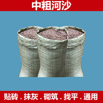 Chengdu sand Guanghan huangsha qingsha cement river sand mortar decoration sand in the rough salad method based cement