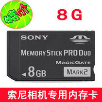 Sony MS 8G memory stick DSC-W80 W90 W100 W110 W120 W130 camera memory card