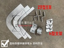 Flat iron fixed card flat iron fixed wall card grounding card galvanized flat iron elbow