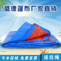 Thickened rain cloth waterproof Sun tarpaulin rain plastic cloth oil cloth car canvas color cloth canopy cloth