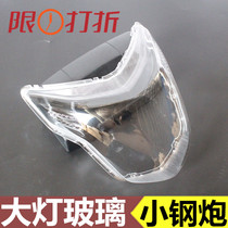 Suitable for Marriott earned motorcycle accessories Headlights Glass KA150 hj125-22a front light lampshade lamp shell
