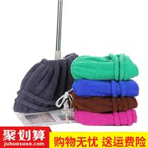 S multi-specification optional lazy broom cover cloth mop sweep mop to replace the wet and dry dual-use dust cover broom