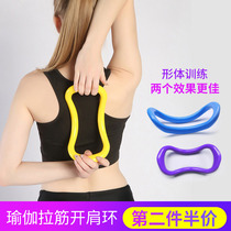 Yoga ring yoga circle Pilates circle beauty back yoga stretch ring open back yoga equipment open shoulder artifact Magic Circle