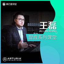 Wang Lei remix series lesson-behind the scenes classroom genuine authorized recording arranger late teaching tutorial