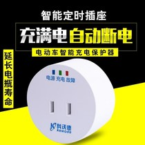 。 Charger automatic power-off bottle car timer electronic switch socket anti-overcharge smart timer countdown
