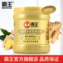 King ginger juice steamed baked cream repair dry moisturizing smooth hair mask Care Hair men and women Hair conditioner