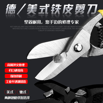 Iron Scissors wire Scissors industrial-grade powerful scissors shear aluminum buckle plate special shear stainless steel plate air shear