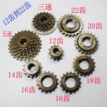 Bicycle conversion inch flywheel 12 teeth 16 teeth 18 teeth flywheel upgrade acceleration 14 teeth 20 teeth fly three speed