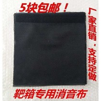 Target box muffler cloth cloth buffer cloth reinforced anti-customized slingshot mud pill steel box special cloth