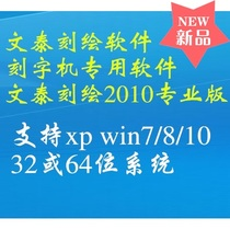 Wentai carving software lettering machine special software lettering machine carving software wentai carving 2010 edition