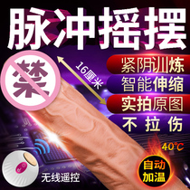 Female heating simulation penis masturbation wireless remote control charging automatic telescopic swing vibration thrusting dildo