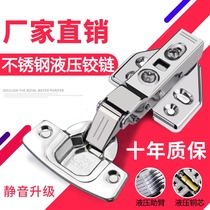 304 stainless steel hinge hinge damping hydraulic buffer pipe spring hinge cabinet door wardrobe door in the bend half cover