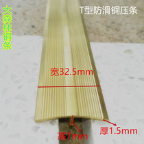 Thickened T-shaped copper floor copper pressure bar pressure Edge strip non-slip pressure decorative pressure bar 32MM fan type