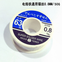 Electric iron Solder wire high brightness tin wire repair welding tin special 0 8mm 50G 9 meters long