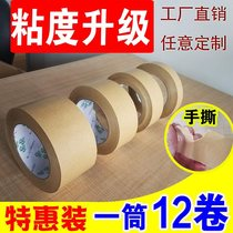 Multi-spec buffalo paper-free high sticky hand tear paper paper paper book cover box painting tape 11.8.
