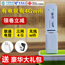 Unicom telecom 3g4g wireless internet Cato equipment full Netcom Router mobile terminal car portable WIFI