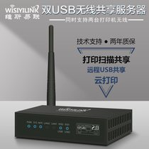 Wisiyilink dual USB port wireless wifi printer server network sharer