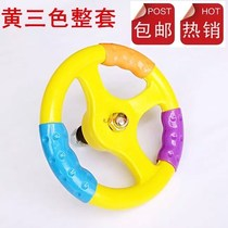 Shake the car swing machine accessories shake shake the car steering wheel coin shake shake the car steering wheel swing fish steering wheel