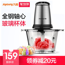 Jiuyang A808 meat grinder Household electric stainless steel winch machine meat grinder shredded meat pepper Small multifunctional