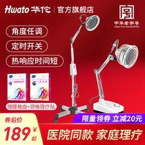 Hua Tuo infrared therapy lamp home roast lamp physiotherapy lamp physiotherapy instrument roast TDP electromagnetic wave therapy device