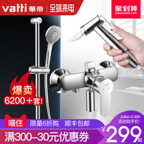 Huadi shower shower set copper bath bath artifact shower shower shower nozzle bathroom Ming installed Home