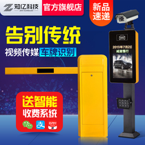 Know billion license plate recognition system one machine advertising gate machine cell landing pole parking automatic charging system