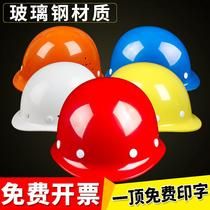 High strength helmet site GB FRP thickened helmet construction Construction Engineering power Leadership customization