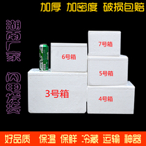 Fruit foam box No. 4 incubator post No. 5 No. 3 No. 6 No. 7 refrigerated express preservation foam box thickening