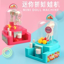 Portable small grasping doll machine educational toys mini rainbow candy machine childrens game machine grasping music Egg Machine